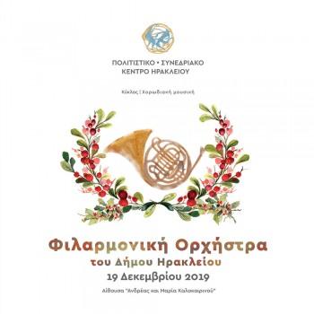 Φιλαρμονική Ορχήστρα του Δήμου Ηρακλείου