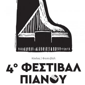 Φεστιβάλ Πιάνου Ηρακλείου - 2 πιάνα, 8 χέρια