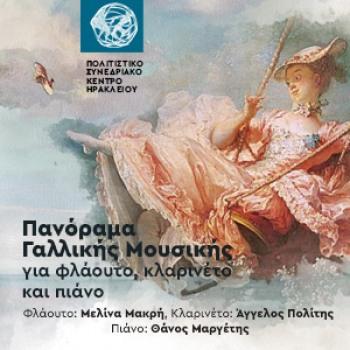 Πανόραμα Γαλλικής μουσικής, στο Πολιτιστικό Συνεδριακό Κέντρο Ηρακλείου