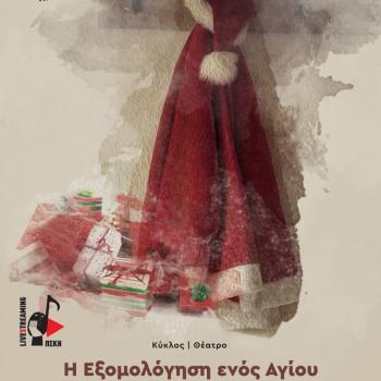 «Η Εξομολόγηση ενός Αγίου» της Ελένης Γιαννακού
