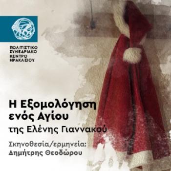 """""""Η Εξομολόγηση ενός Αγίου"""" της Ελένη Γιαννακού"""