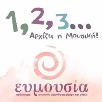 Πρόγραμμα Μουσικής Αγωγής για βρέφη και νήπια «Ευμουσία»