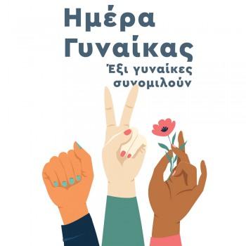Ημέρα της Γυναίκας: Έξι γυναίκες συνομιλούν στο Πολιτιστικό Συνεδριακό Κέντρο Ηρακλείου