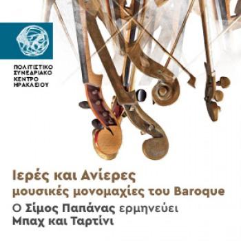 Σίμος Παπάνας: Bach και Tartini / Iερές και Ανίερες μουσικές μονομαχίες του Baroque