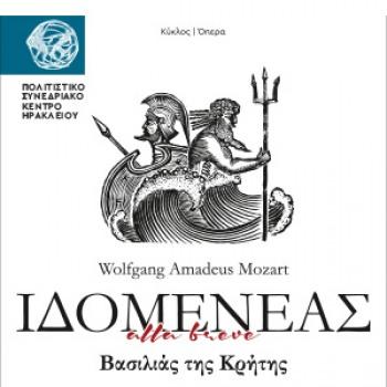 ''ΙΔΟΜΕΝΕΑΣ alla breve'', Βασιλιάς της Κρήτης του Wolfgang Amadeus Mozart