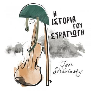 Η ιστορία του στρατιώτη, Igor Stravinsky / Charles-Ferdinand Ramuz