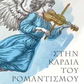 Στην καρδιά του Ρομαντισμού: τραγούδια του Robert Schumann, της Clara Schumann και του Johannes Brahms