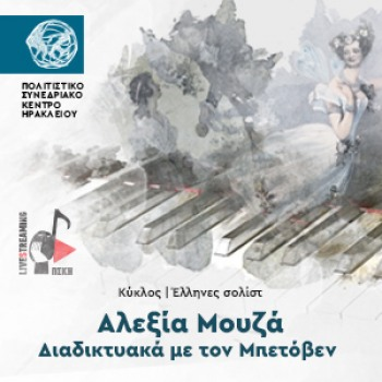 Αλεξία Μουζά: Διαδικτυακά με τον Μπετόβεν