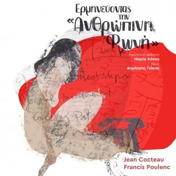 Ερμηνεύοντας την ''Ανθρώπινη Φωνή'' - Από τον Jean Cocteau στον Francis Poulenc